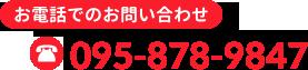 電話番号095-878-9847