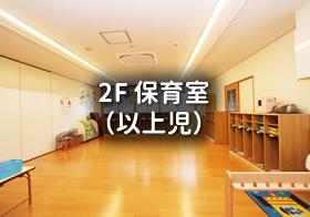 保育室(以上児)