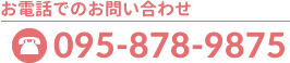 電話番号095-878-9875